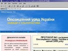 В интернете появился сайт теневого правительства