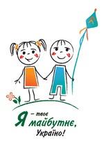 Первый Всеукраинский Конкурс детского рисунка  Какой я вижу свою Украину  стартовал