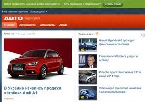 Bigmir)net запускает раздел Авто