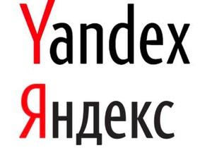 яндекс - ICANN одобрила выделение домена Яндексу