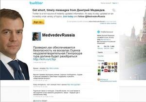 Блоги Медведева в Twitter и ЖЖ признаны лучшими в 2010 году в Рунете