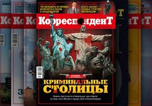 Криминальные столицы мира: Киев на фоне мегаполисов Южной Америки выглядит тихой гаванью
