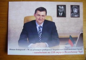 В Луганской области от имени регионалов раздавали поддельные поздравления с годовщиной УПА