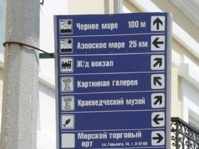 К лету в Крыму установят больше дорожных знаков на русском языке