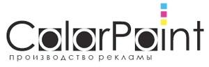 Типография ColorPoint запускает новую услугу - широкоформатную печать