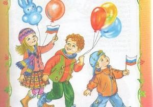 В Украине издали детскую книжку с российскими флагами на обложке