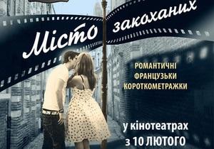 В Украине стартует показ киноальманаха Город влюбленных