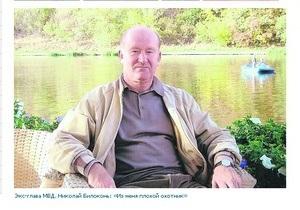 Билоконь: В Москве хорошо, но очень хочется домой