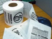 Неизвестные напечатали КоммерсантЪ на туалетной бумаге