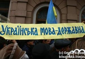 Львовский облсовет: Во время официальных визитов чиновники должны говорить по-украински
