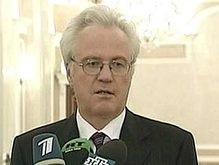 Чуркин: Присутствие ООН в Косово остается в силе