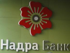 Прокуратура Львова возбудила дело против начальника филиала банка Надра