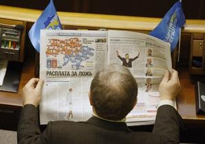 БЮТ попросил Раду отменить решение об инаугурации Януковича