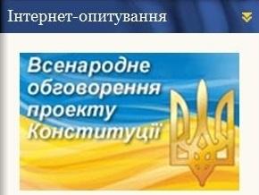 На сайте Ющенко удалили  накрученные голоса  при обсуждении Конституции
