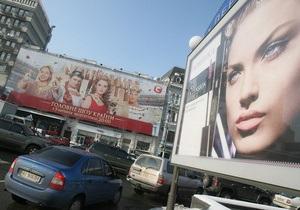 В Киеве установили мораторий на размещение наружной рекламы