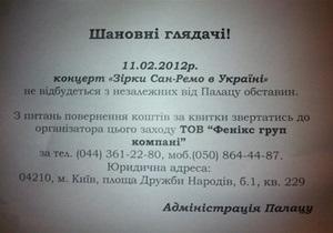 В Киеве неожиданно отменили концерт, билеты на который стоили от 400 до 3500 гривен