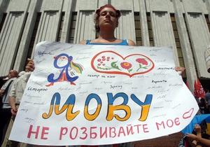 УП: Парламент проголосует за новую редакцию языкового закона 27 сентября - Янукович