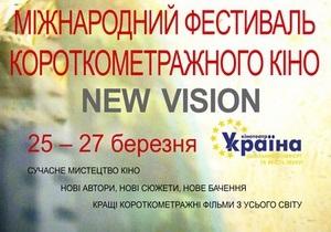 25 марта в Киеве стартует международный фестиваль короткометражного кино New Vision