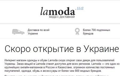 Крупнейший интернет-продавец одежды в России выходит на украинский рынок - Forbes
