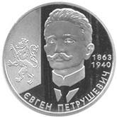 Президента ЗУНР увековечили в монетах
