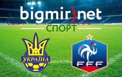 Смотреть онлайн матч плей-офф Украина – Франция или текстовая трансляция в режиме реального времени
