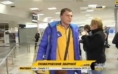 Сборная Украины вернулась в Киев