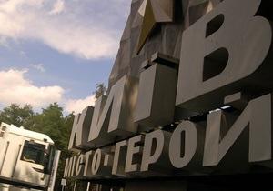 Власти Киева и области решили согласовать существующие границы