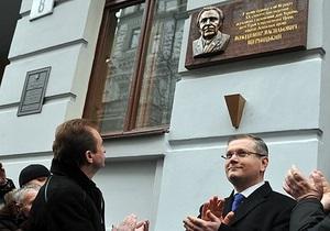 В Киеве открыли мемориальную доску Щербицкому