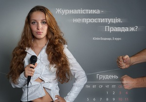 Директор института журналистики КНУ раскритиковал авторов календаря для Януковича за непрофессионализм