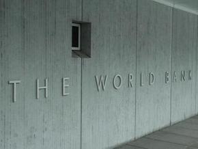 Всемирный банк окажет Украине финансовую поддержку
