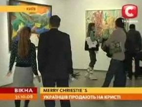 Картиной украинца заинтересовался аукционный дом Christie s