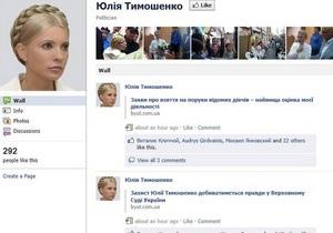 Тимошенко завела страницу в Facebook