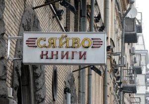 В Киеве неизвестные заварили вход в книжный магазин Сяйво