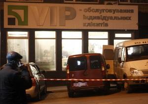 Ух ты, еще раз: милиция приняла сообщение о нападении на Приватбанк в Донецке со второго раза