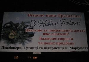 В Мариуполе афганцы разместили билборд с поздравлением для Януковича