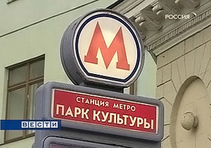 Жертвами второго взрыва в московском метро стали 12 человек