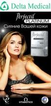 Перфектил Платинум - ювелир вашей кожи