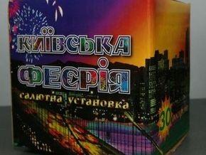 СМИ: Киевлянам придется платить за салюты и фейерверки