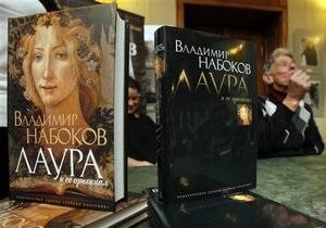 На аукцион выставили рукопись последнего романа Набокова