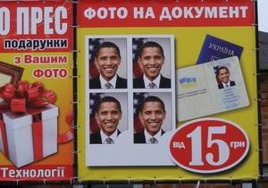 В Белой Церкви в рекламе фотосалона использовали снимки Обамы