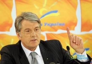 Ющенко озвучил варианты названия объединения правых сил