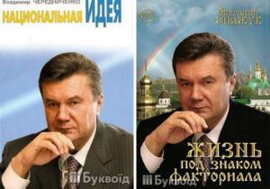 Издана книга о  выходце из знатного рода  Януковиче