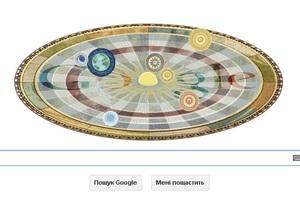 Николай Коперник - Google: Google сменила логотип в честь дня рождения Николая Коперника