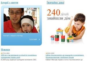 Корреспондент: В Украине набирает популярность усыновление через интернет