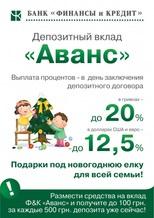 Банк «Финансы и Кредит» приготовил подарок под новогоднюю елку своим клиентам