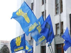 Активисты Свободы пикетировали Генпрокуратуру с требованием арестовать лидера Родины