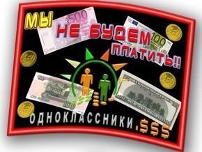 Сети Одноклассники.ру объявлен бойкот, пользователи регистрируются Вконтакте