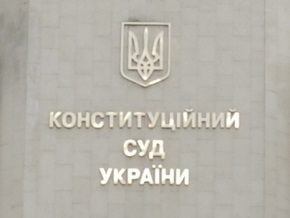 КС признал неконституционным назначение глав НТКУ и НРКУ Президентом