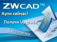 Долгожданный выход программы ZWCAD 2011 Beta для глобального тестирования