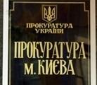 Прокуратура требует от властей Киева отменить передачу в аренду земучастка на Долобецком острове